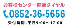 TEL:0852-36-5656