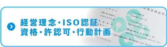 経営理念・ISO承認資格・許認可
