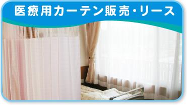 医療用カーテン販売・リース